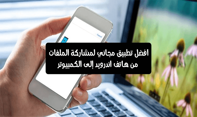 افضل تطبيق مجاني لمشاركة الملفات من هاتف اندرويد إلى الكمبيوتر In 2021 File Server Phone Blackberry Phone