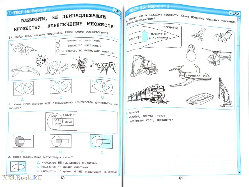 Учебник русский 3 класс желтовская скачать бесплатно реально