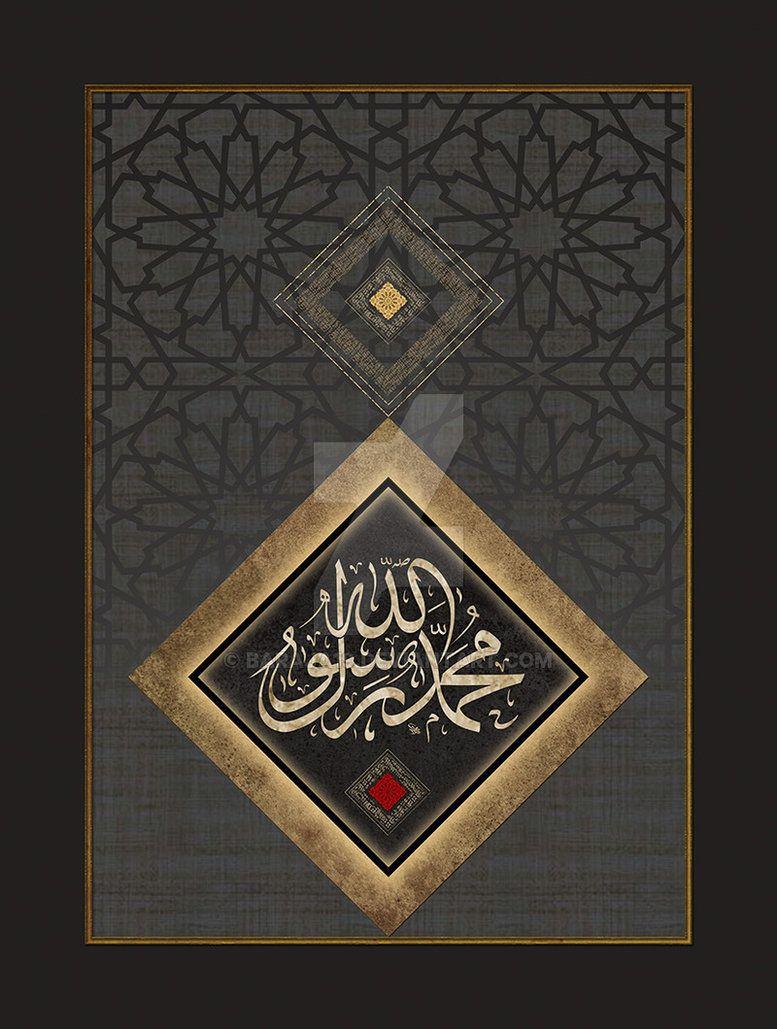 DesertRoseمحمد رسول الله Kaligrafi