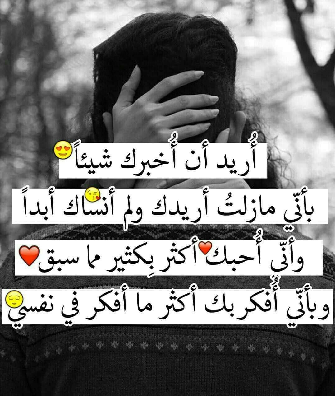 Картинки на арабском я скучаю