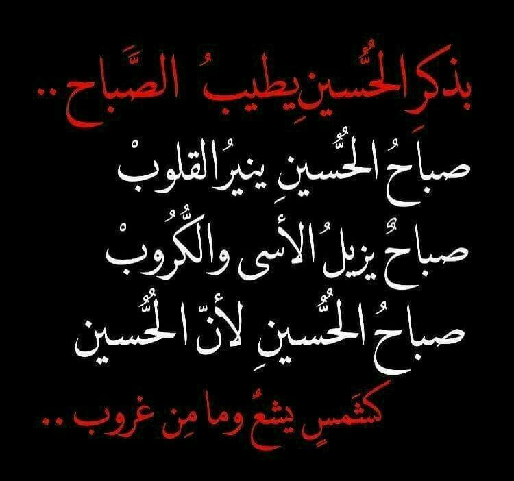 صباح العشق الحسيني Islamic Quotes Clip Art Calligraphy