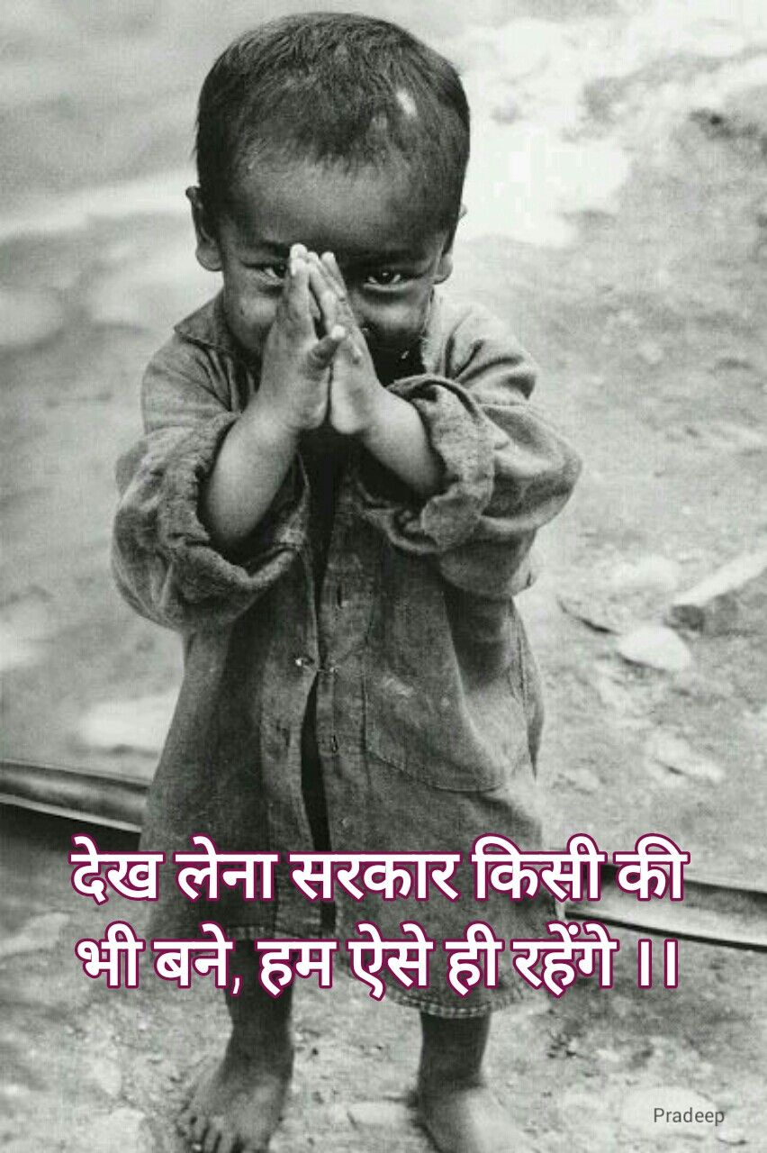Pin By Deep On जनदग Hindi Quotes Quotes Love Quotes