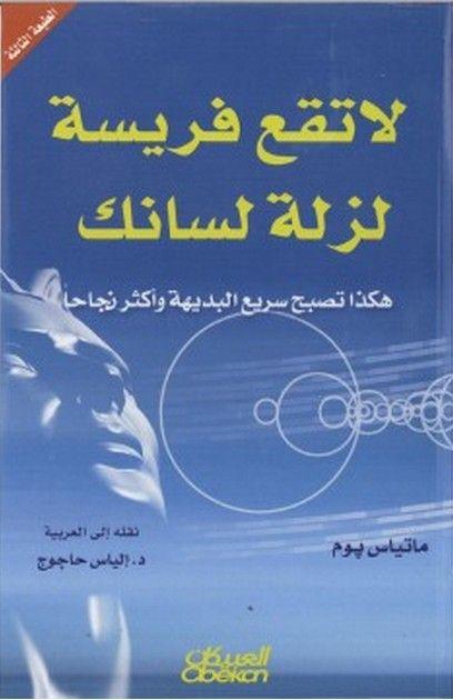 Pin By Joury Alghamedi On أفضل ما قرأت فى علم الاتصال وتحليل الأنماط البشرية Psychology Books Book Qoutes Fiction Books Worth Reading