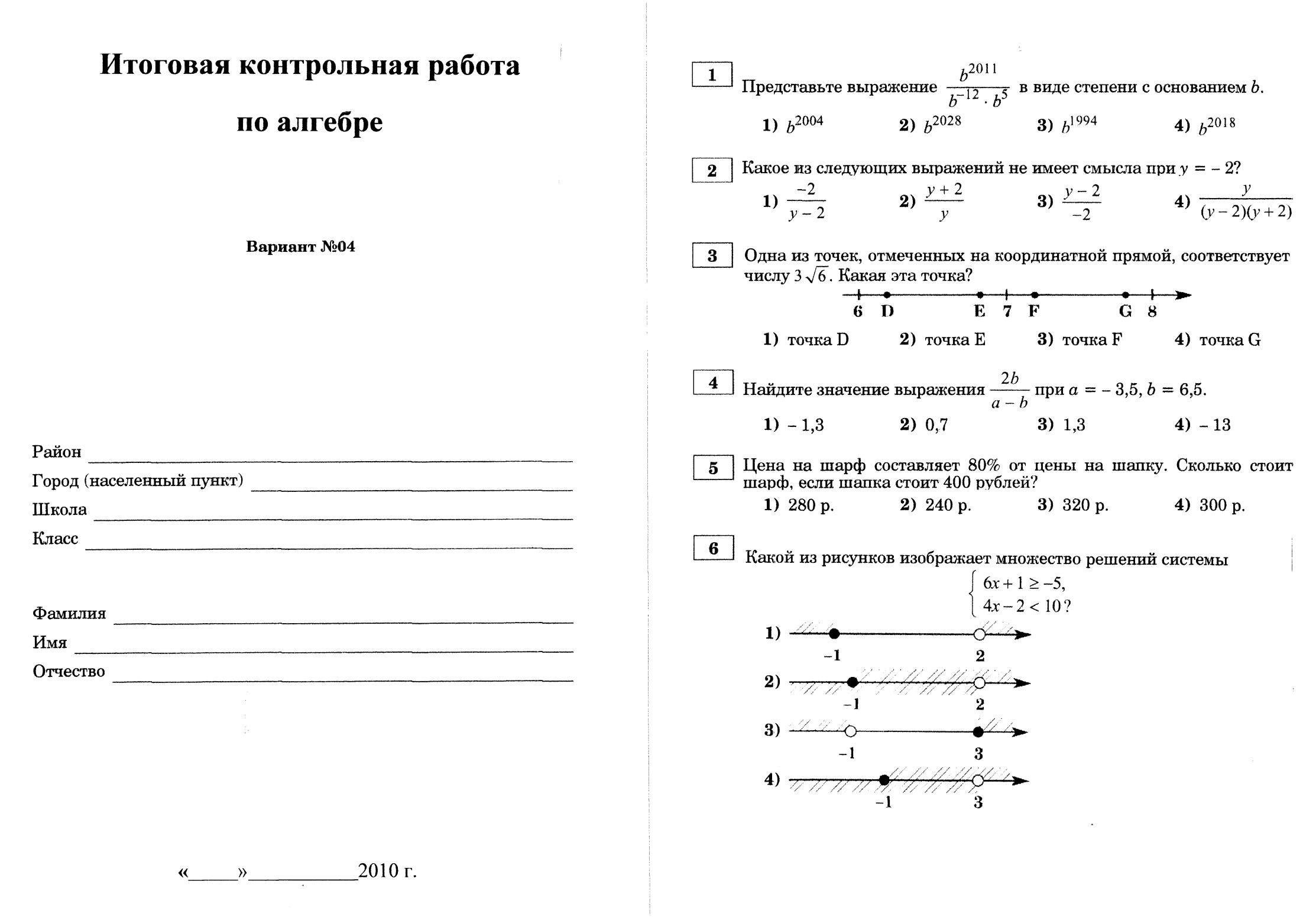 Полугодовая контрольная работа по математике за 1 полугодие 6 класс виленкин