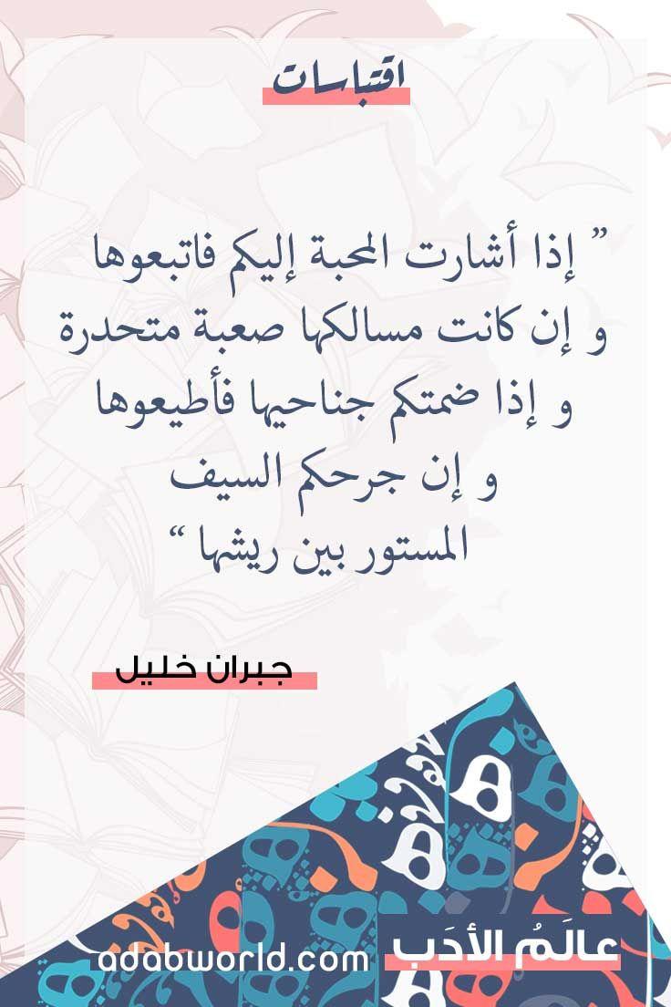 عبارات تستحق القراءة لجبران خليل عالم الأدب Quotes For Book Lovers Arabic Quotes Poem Quotes