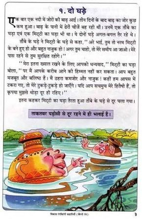 Image result for short stories with moral values in hindi | shailu