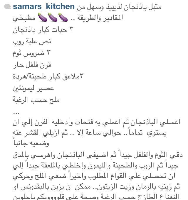 متبل باذنجان Arabic Food Cooking Recipes Food And Drink