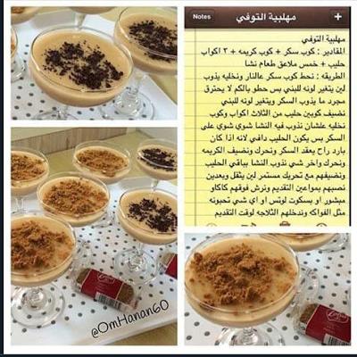 اشهى الحلويات والوجبات السريعه مهلبية التوفي Food Receipes Dessert Recipes Desserts