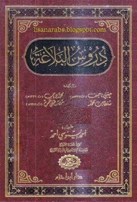 دروس في البلاغة العربية pdf