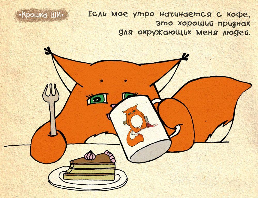 Смешные картинки про кофе утром
