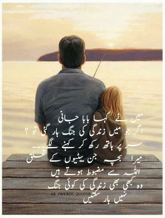 AmnaKhan   Mom and dad quotes, Urdu love words, Dad quotes