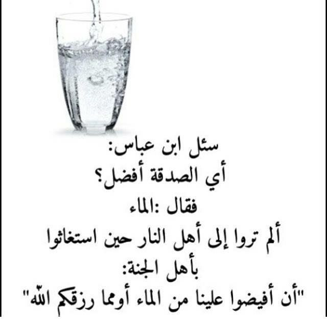 Desertrose أفضل الصدقة سقيا الماء Islam Dhal