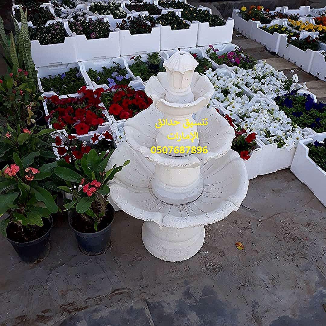 حدائق منزلية صغيرة 0507687896 حدائق منزلية صغيرة جدا حدائق منزلية صغيرة خارجيه حدائق منزلية كبيرة حدائق منزليه با In 2020 Flowers Foldable Furniture Interesting Things