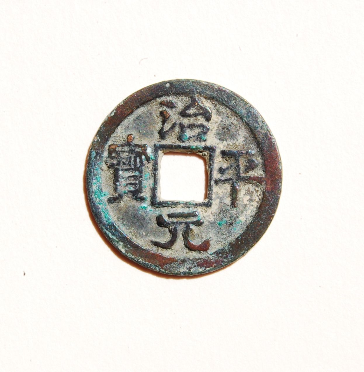 187a.   Obverse side of a Zhi Ping Tong Bao (治平通寶) 1 cash coin cast from AD 1064–1067 during the 'Zhiping' reign title of Emperor   Yingzong (英宗 ) (1063–1067 AD), of the Northern Song (北宋) Dynasty (960- 1127 AD). The obverse side features 'orthodox' script while the reverse side is plain.  24mm in size; 3+ grams in weight.   S-523.