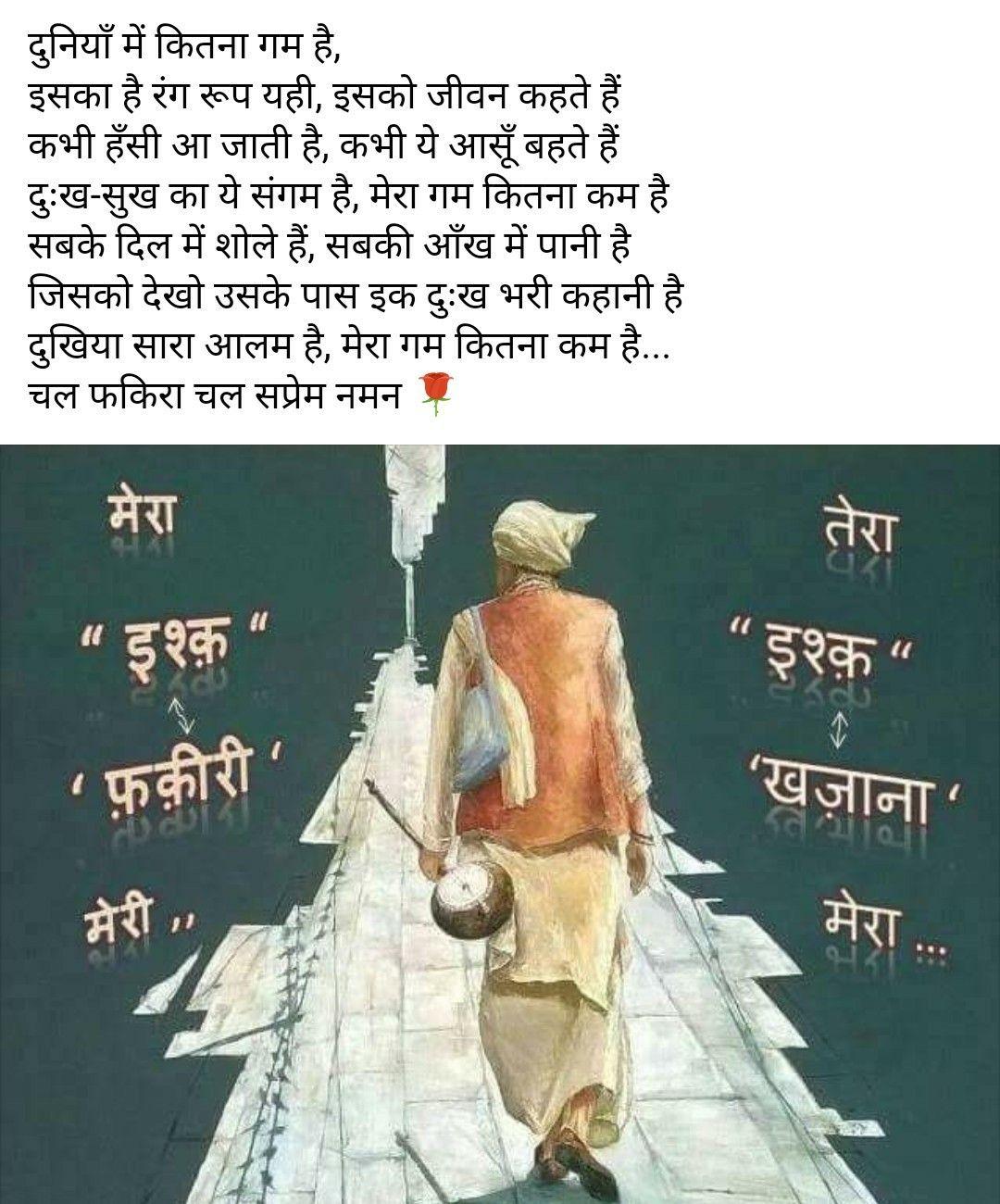 Pin By Mukarram Ali On Hindi Quotes