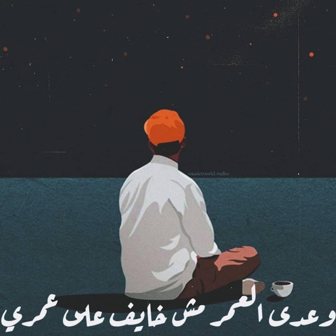 اقتباسات رمزيات كتاب كتابات تصاميم تصميم اغاني عرس حنيت حنين Islamic Love Quotes Cool Words Personal Quotes