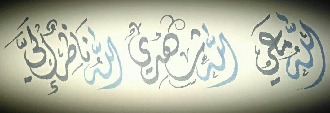 الله معي الله ناظر إلي الله شاهدي Arabic Calligraphy Calligraphy Art