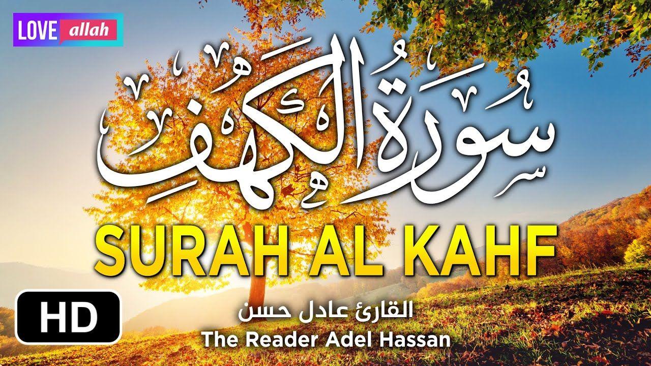 سورة الكهف كاملة تلاوة تريح النفس وتهدئ الأعصاب سبحان من رزقه هذا الص Surah Al Kahf Quran Surah Quran Karim