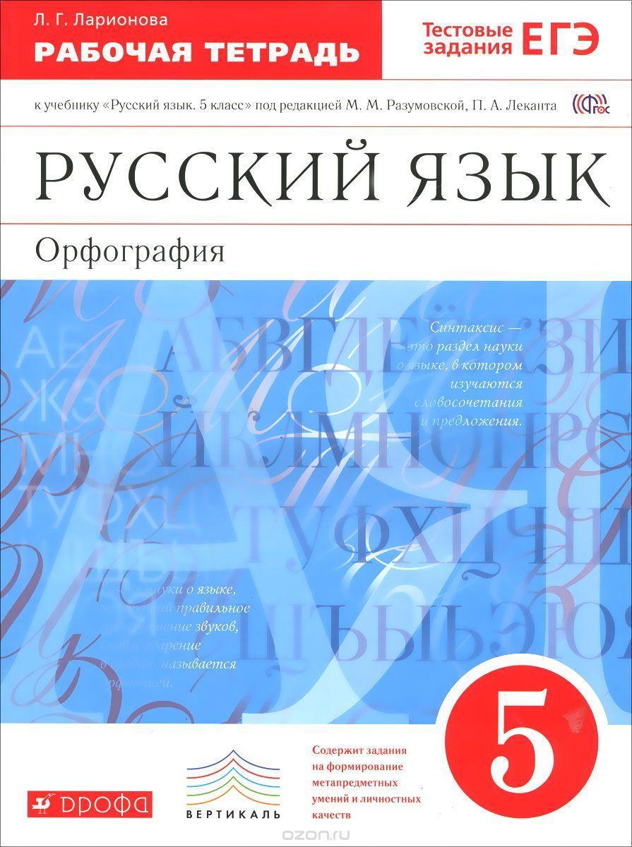 Www.e-ranok.com.ua easy grammar о м павличенко 8 класс
