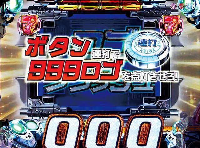 Cr銀河鉄道999 999チャレンジ 銀河鉄道999 銀河 銀河 鉄道