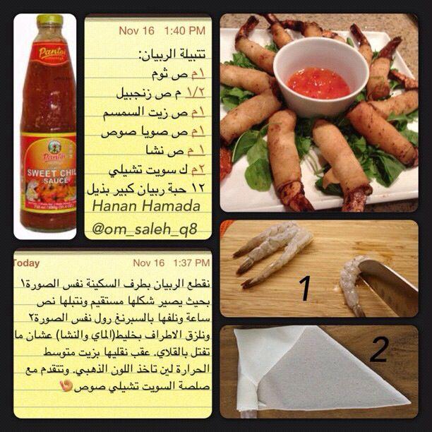وصفات Sweet Sauce Food Recipes