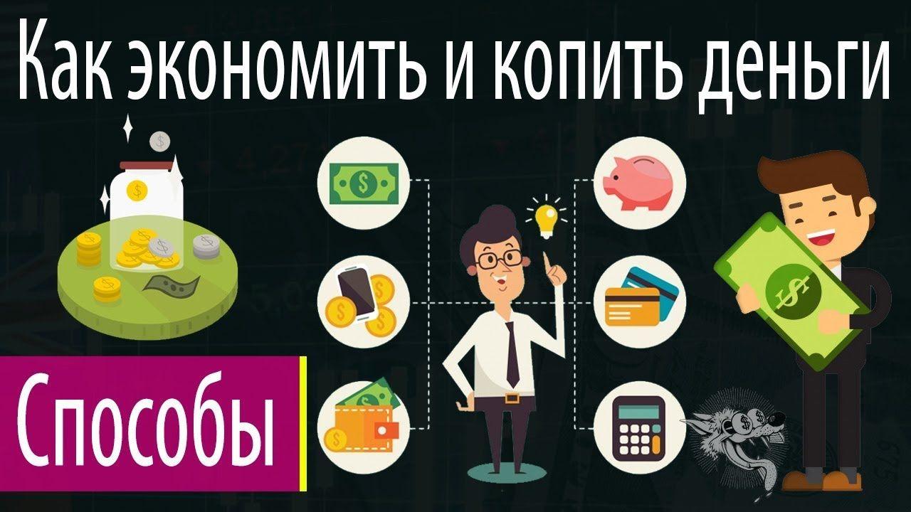 Как научиться правильно экономить и копить деньги - 33 ...