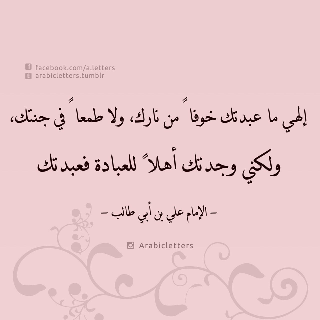 Arabic Letters الإمام علي بن أبي طالب Islamic Inspirational Quotes Ali Quotes Islam Facts