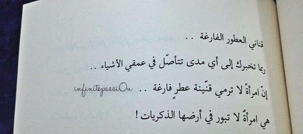 إن امرأة لا ترمي قنينة عطر فارغة هي امرأة لا تبور في أرضها الذكريات في كل قلب مقبرة لـ ندى ناصر