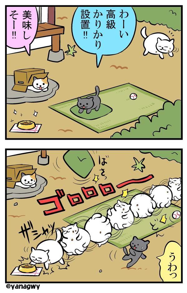 ねこあつめ 2コマ漫画(4本目)まんぞくさんまっしぐら pic.twitter