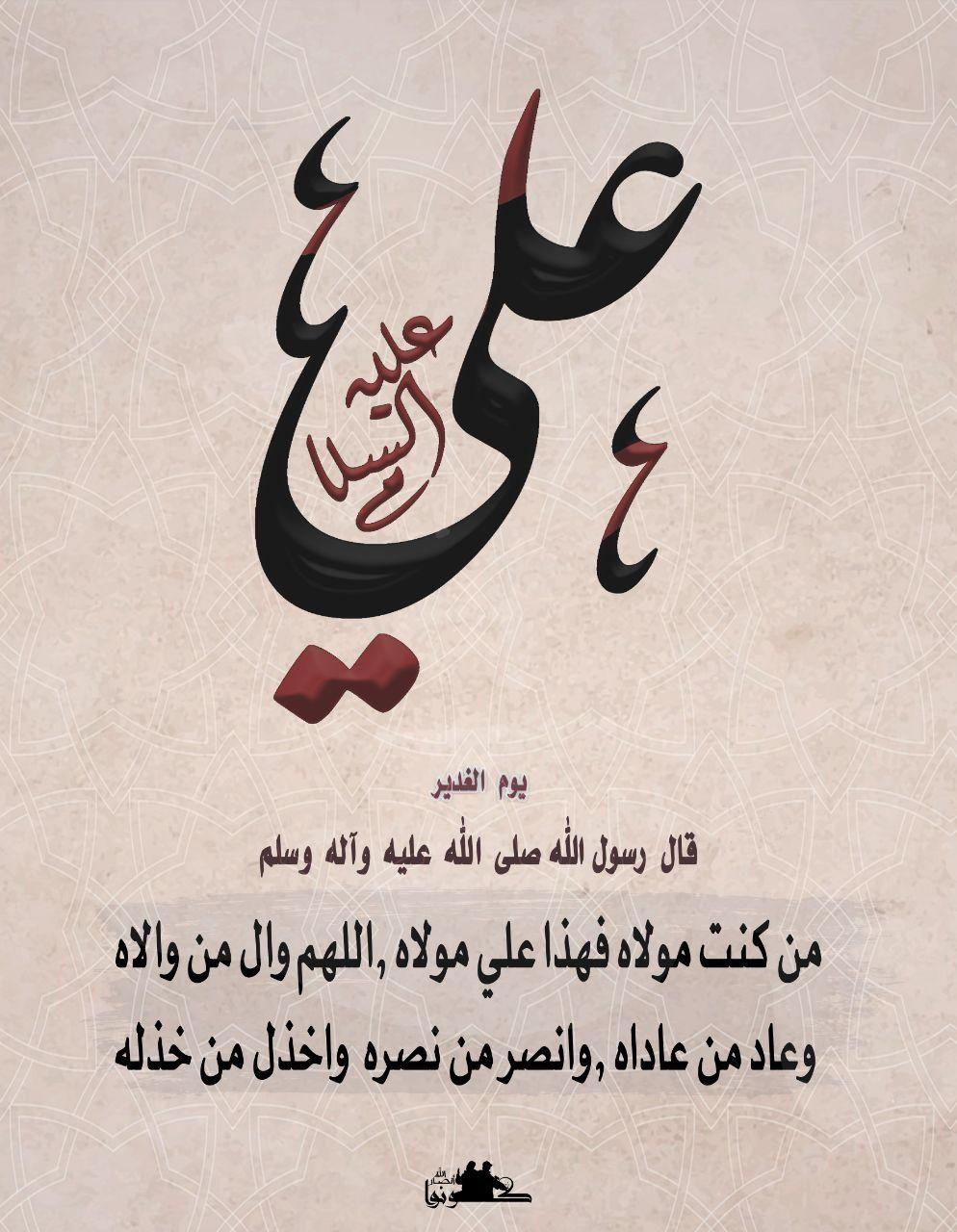 الولاية تاج العزة والكرامة والانتصار توجت بها الامة Arabic Calligraphy Yemen