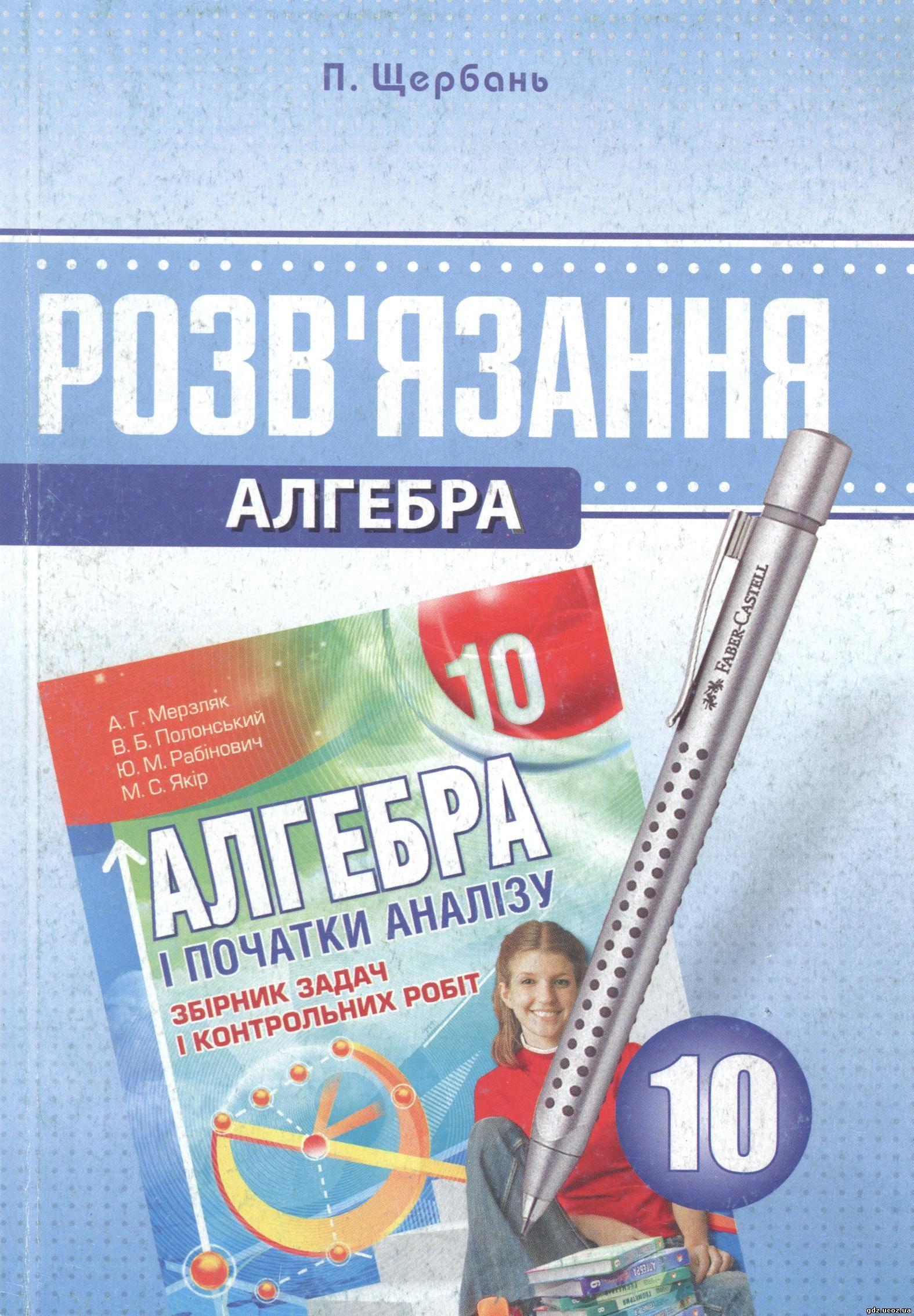 Учебник мерзляк 10 класс алгебра и начала анализа.