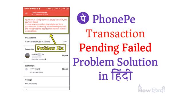 Phonepe Money Transaction Pending/Failed Problem Solution