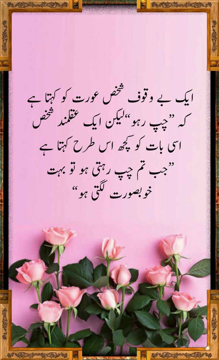 Pin By Sheema Jabeen On Urdu Quotes Husband Quotes Funny Funny Joke Quote Work Quotes Funny