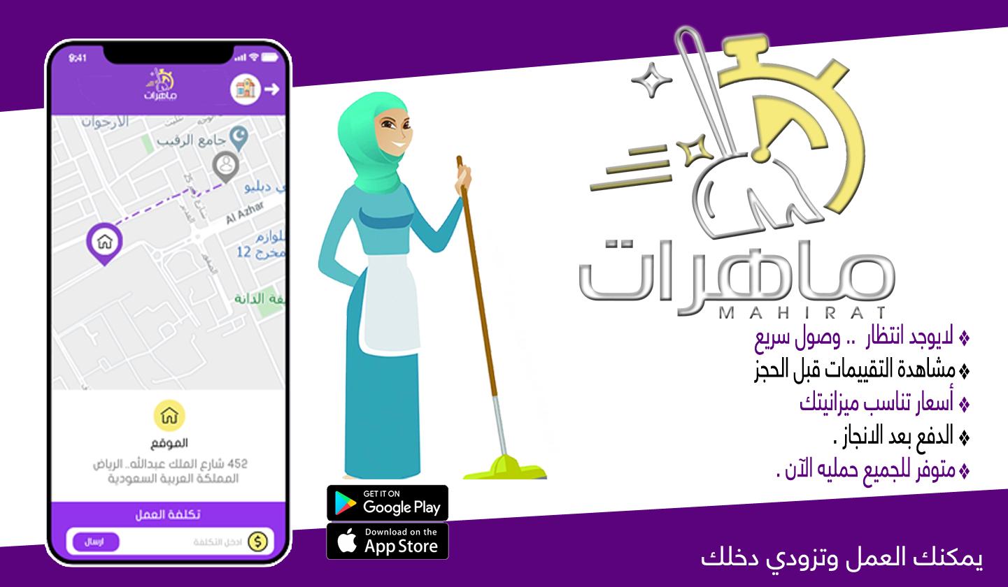 عاملة منزلية بالساعة App Google Play App Store