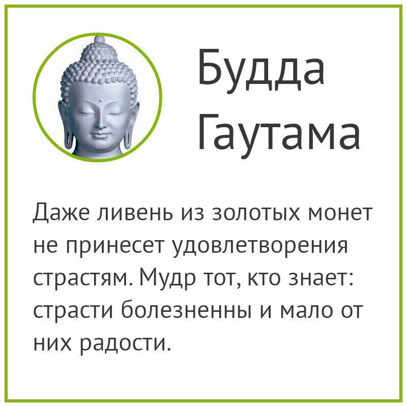 Буддизм-цитаты