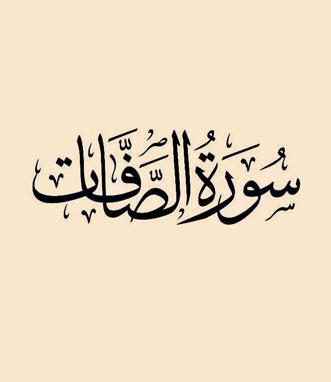 سورة الصافات قراءة ماهر المعيقلي Inspire Me My Life Quran