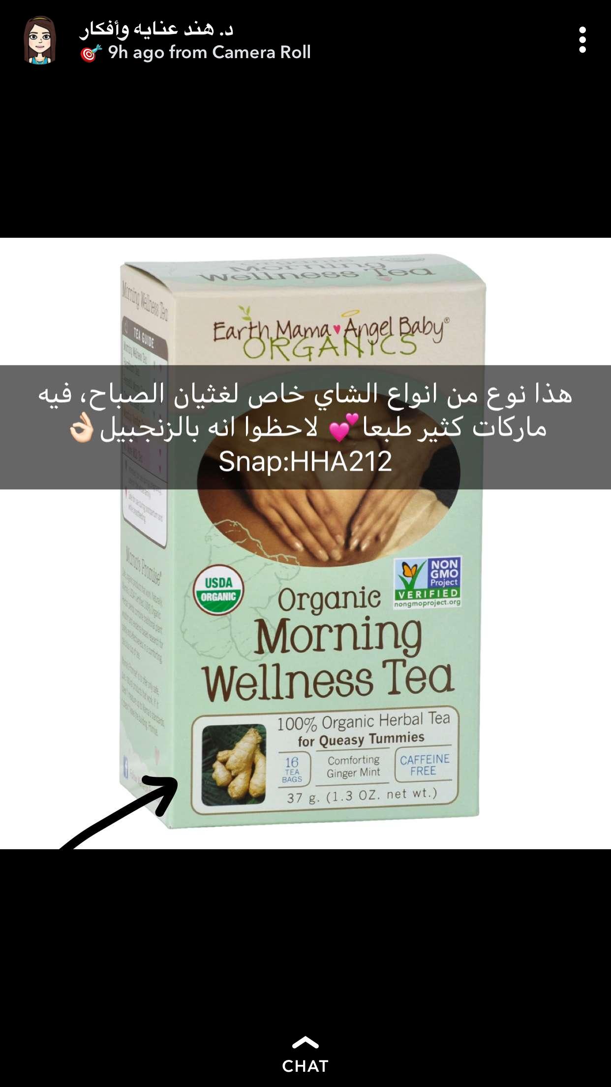 Pin By Hessa Ahmad On اتكيت بداية الحمل و العنايه بالحامل Organic Herbal Tea Herbalism Earth Mama Angel Baby