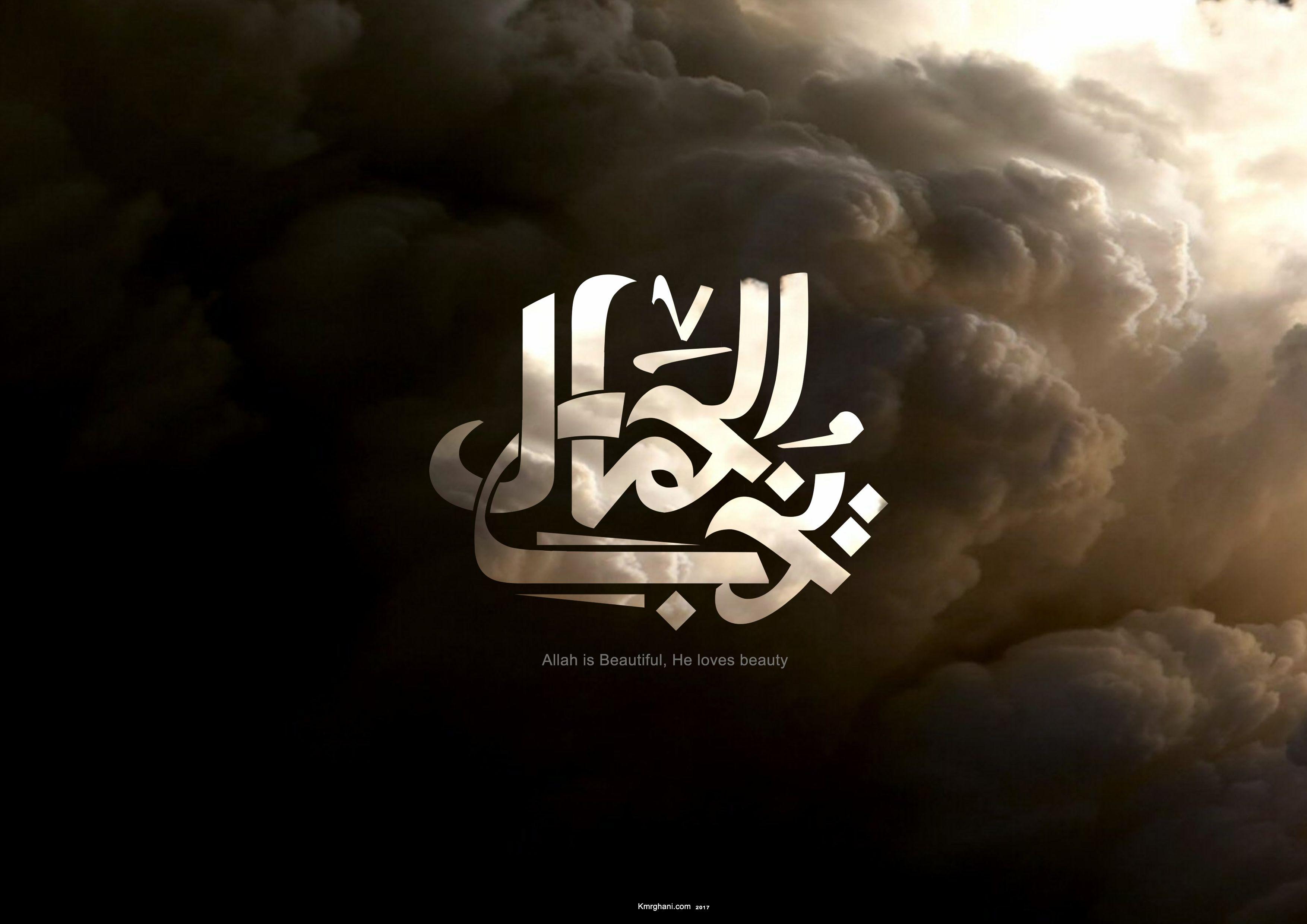 يحب الجمال Allah Is Beautiful He Loves Beauty Islamic Art Calligraphy Calligraphy Design Beautiful