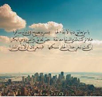 دنيا مش جنان Arabic Quotes Arabic Calligraphy Arabic