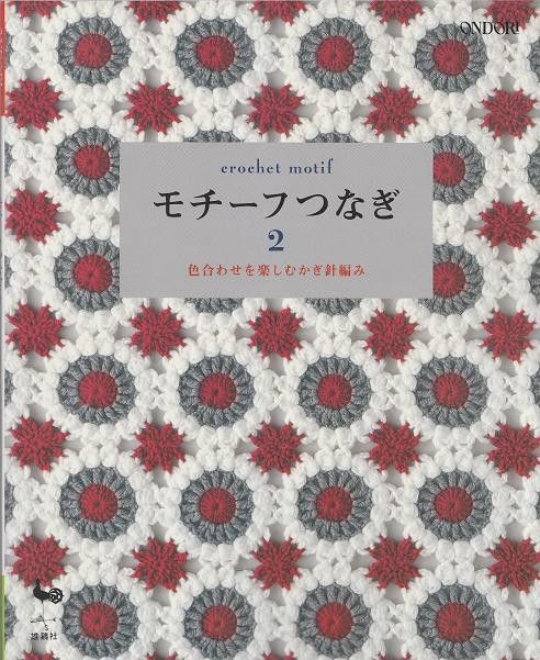 Out of Print / ONDORI CROCHET MOTIF 2 - Japanese Pattern Book ...