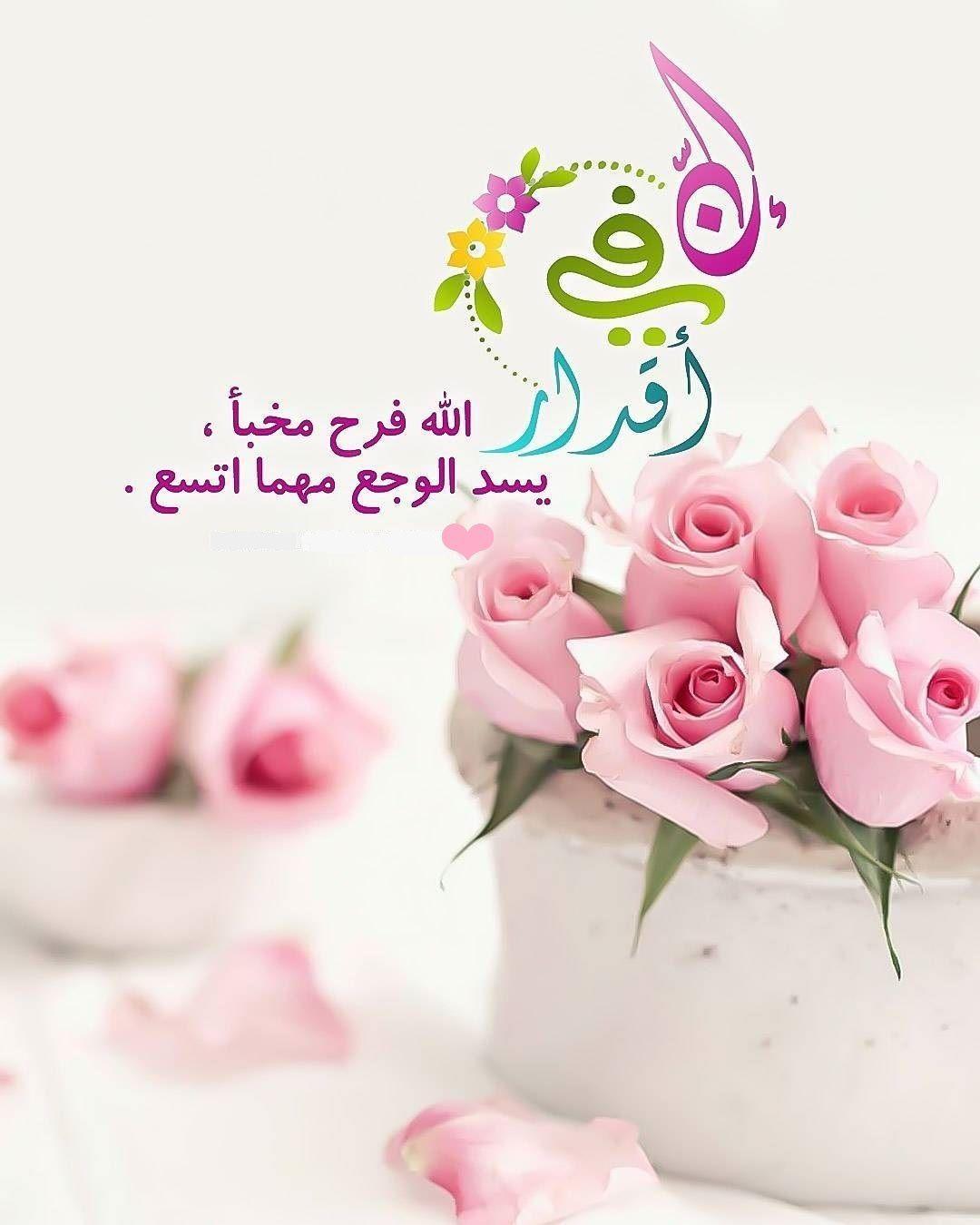 خلفيات فيسبوك اسلامية جديدة دعاء Love In Islam Islamic Inspirational Quotes Islamic Pictures
