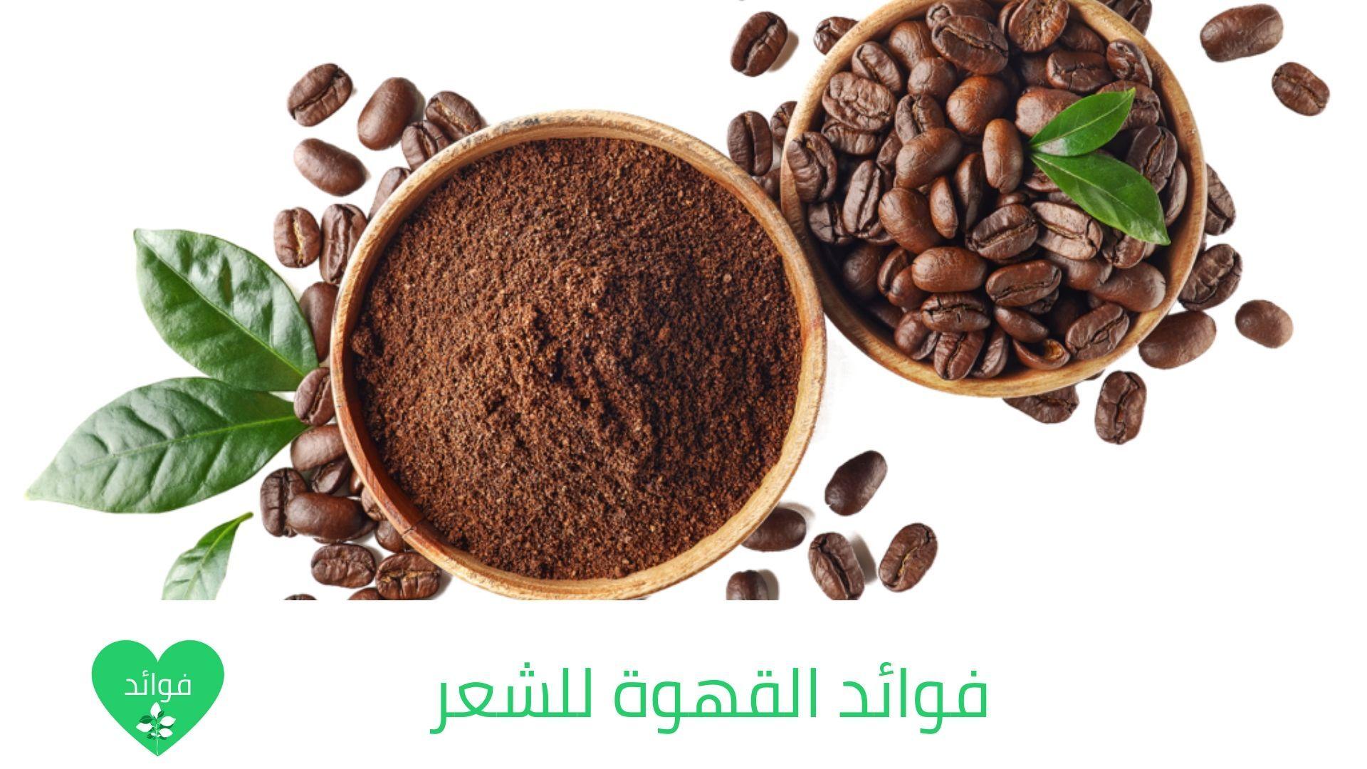 فوائد القهوة للشعر وأفضل ماسكات القهوة للحصول علي جمال شعرك Black Peppercorn Food Peppercorn