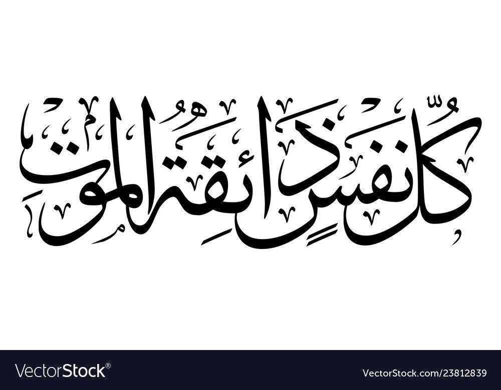 Islamic Calligraphy Kullu Nafsin Zaikatul Maut Vector Eps Ai Pdf Download A Free Previe Islamic Calligraphy Arabic Calligraphy Art Arabic Calligraphy Painting