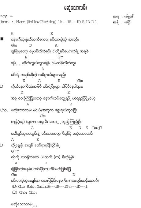 ma sone thaww lann collection of myanmar songs lyrics w in 2019 guitar songs guitar. Black Bedroom Furniture Sets. Home Design Ideas