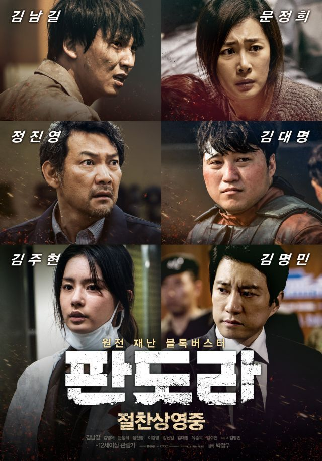 Photo] Added new special poster for the Korean movie 'Pandora ...