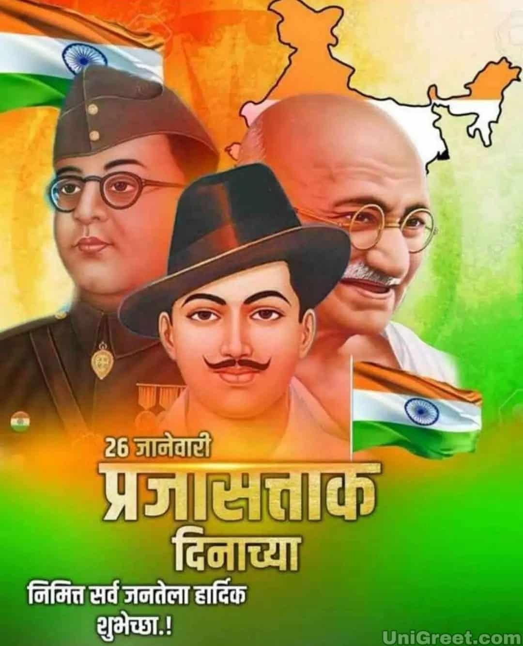 2020 Best 26 January Prajasattak Din Images Wishes Banner In Marathi Image Banner Wishes Images 26 january 2021 image marathi shayri
