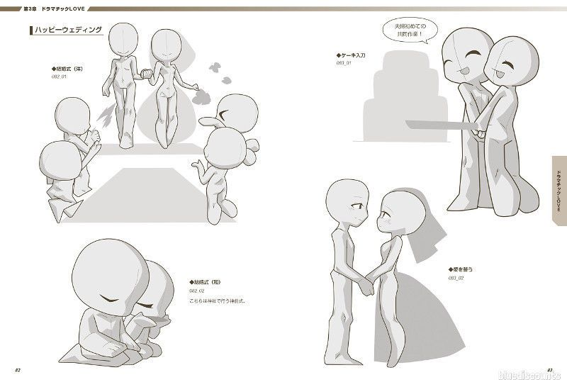 DHL Super Deformed Pose Collection Love Couples CD How to Draw Anime Manga Book