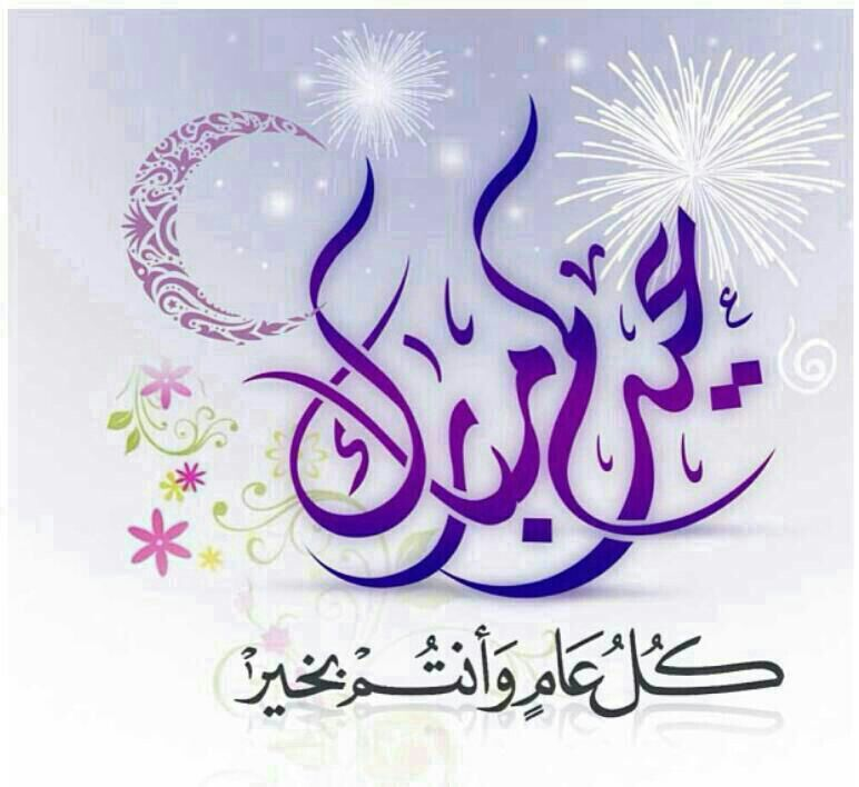 Desertrose نستفيد من طريقة الكتابه والزخرفه في ابتكار كارتات المعايدة والمباركة Eid Al Adha Greetings Eid Greetings Eid Mubarak Card