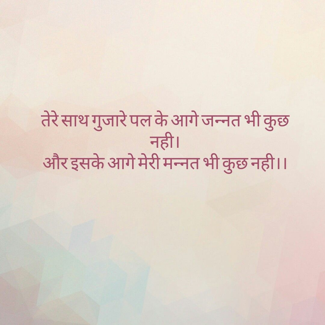 Love Relation Quotes In Hindi: True Love Lines