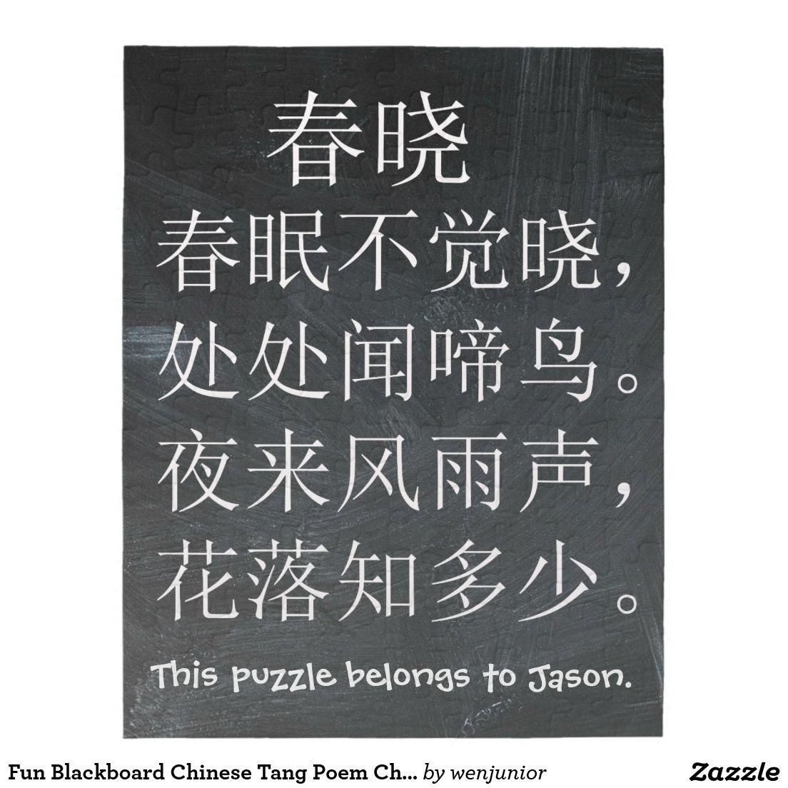 Fun Blackboard Chinese Tang Poem Chinese Character Jigsaw ...